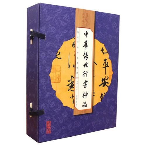 中华传世行书神品(手工线装全彩 一函四册 )