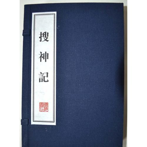 搜神记(12开 宣纸 线装2册)(文华丛书系列)