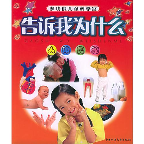 人体奥秘——告诉我为什么:多功能儿童科学宫