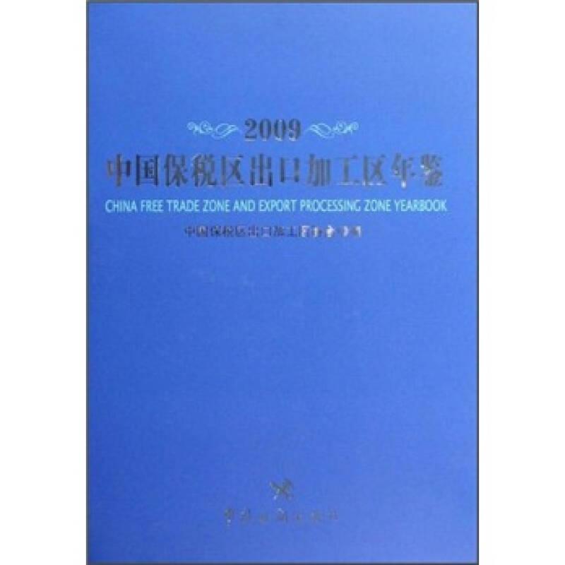 2009中国保税区出口加工区年鉴