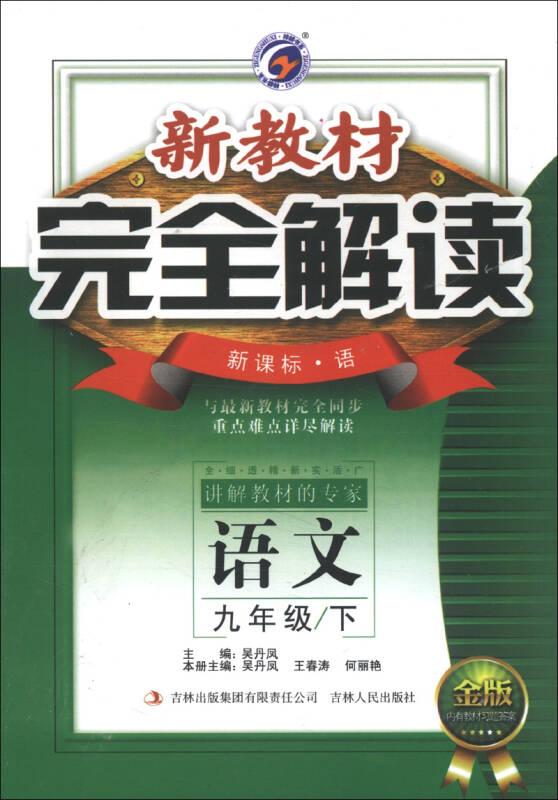 新教材完全解读:语文(9年级下)(新课标语文版)(金版)(2013春)