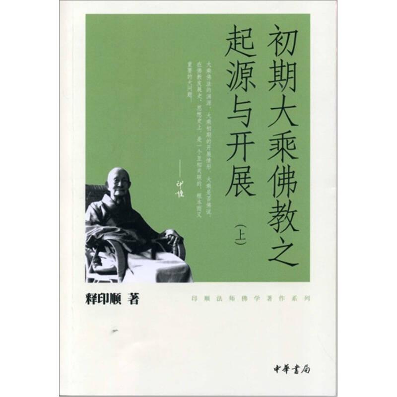 初期大乘佛教之起源与开展