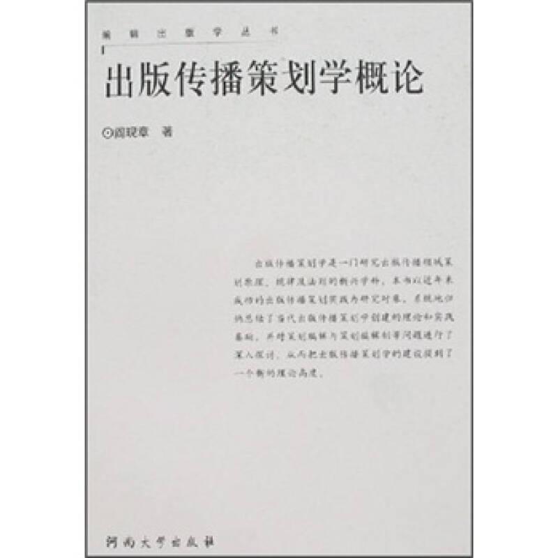 出版传播策划学概论/编辑出版学丛书
