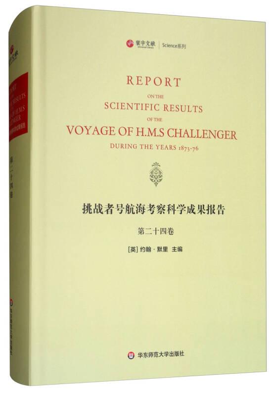 挑战者号航海考察科学成果报告(第24卷 英文版)/寰宇文献Science系列