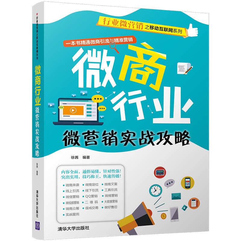 微商行业微营销实战攻略(行业微营销之移动互联网系列)