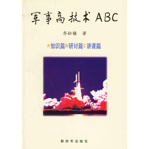 军事高技术ABC