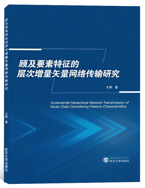 顾及要素特征的层次增量矢量网络传输研究