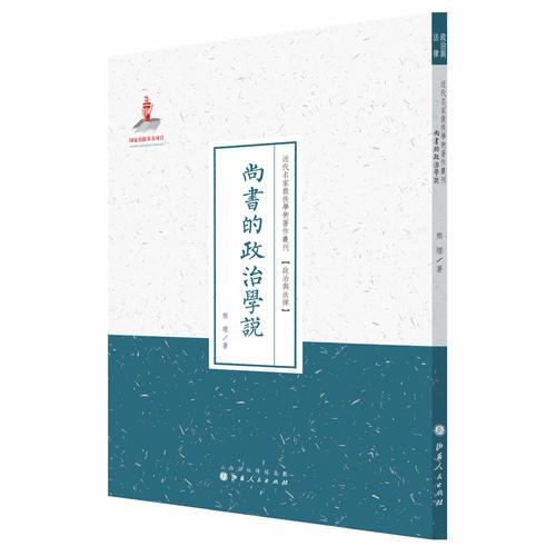 尚书的政治学说(近代名家散佚学术著作丛刊·政治与法律)