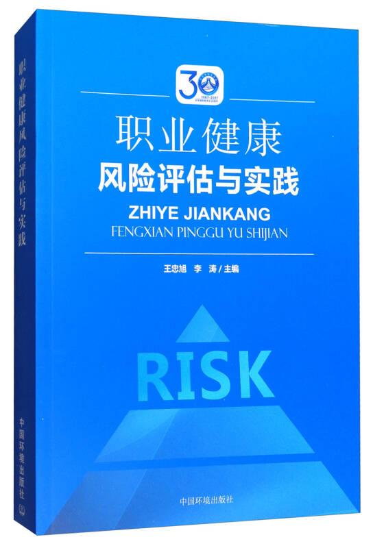 职业健康风险评估与实践