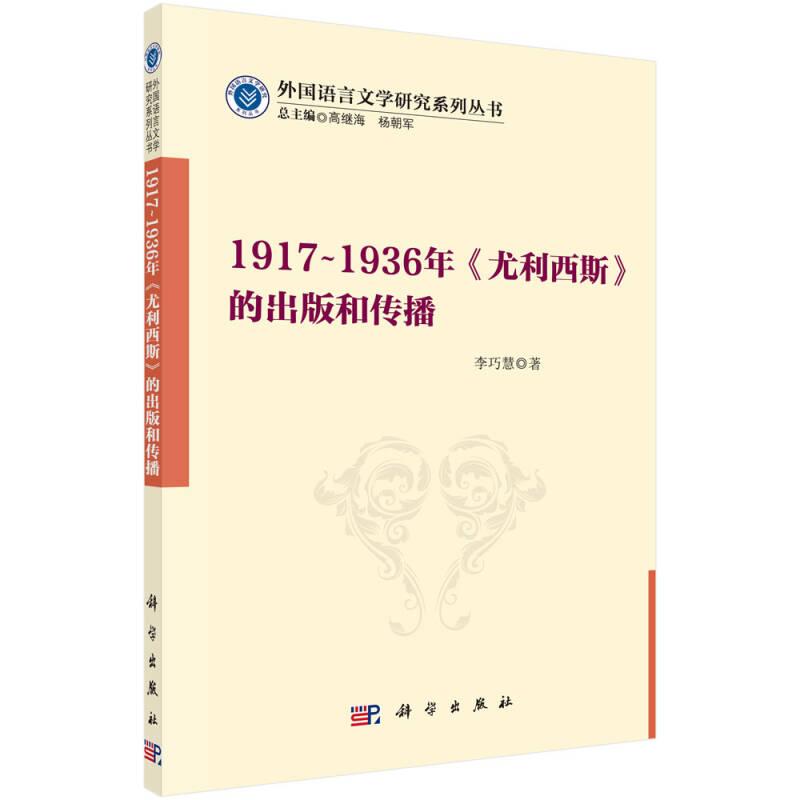 1917-1936年尤利西斯的出版和传播/外国语言文学研究系列丛书