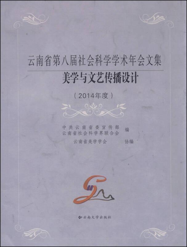 美学与文艺传播设计(2014年度)