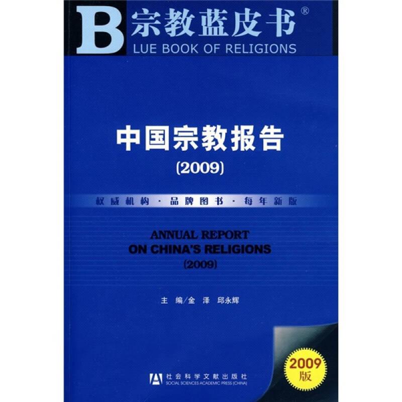 中国宗教报告2009