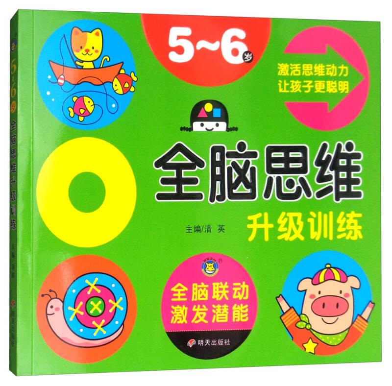 全脑思维升级训练(5-6岁)