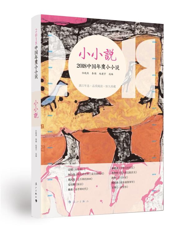 2018中国年度小小说