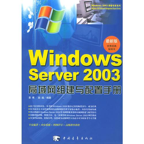 Windows Server 2003局域网组建与配置手册(最新版)