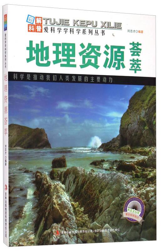 爱科学学科学系列丛书:地理资源荟萃