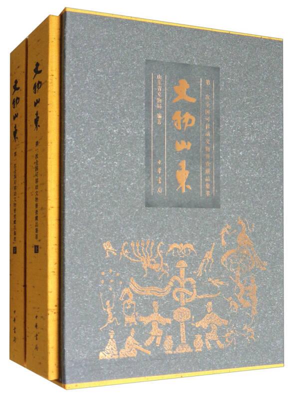 文物山东:第一次全国可移动文物普查藏品集萃(套装上下册)