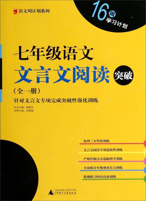 语文周计划系列:七年级语文文言文阅读突破(全1册)