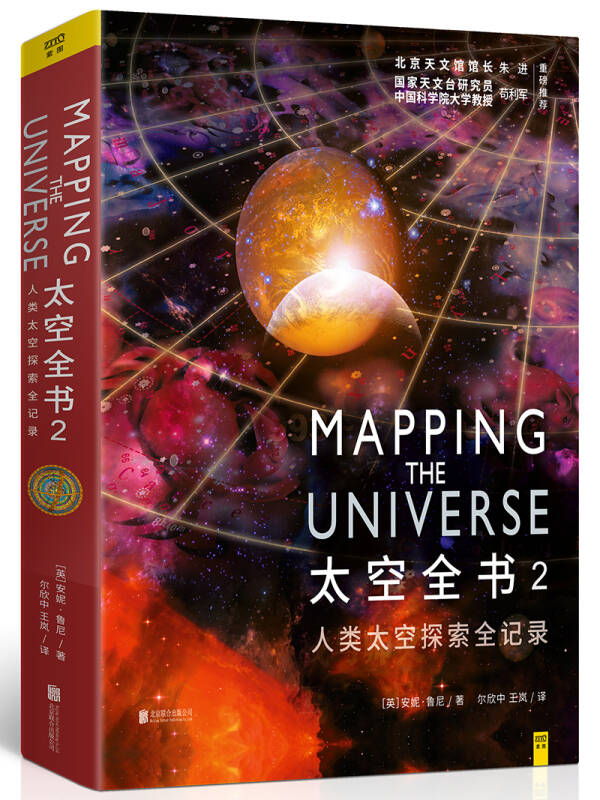 人类太空探索全记录:太空全书2