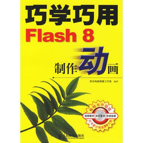 巧学巧用Flash 8制作动画