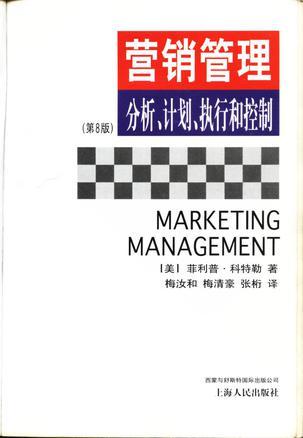 营销管理:分析计划执行和控制 (平装)