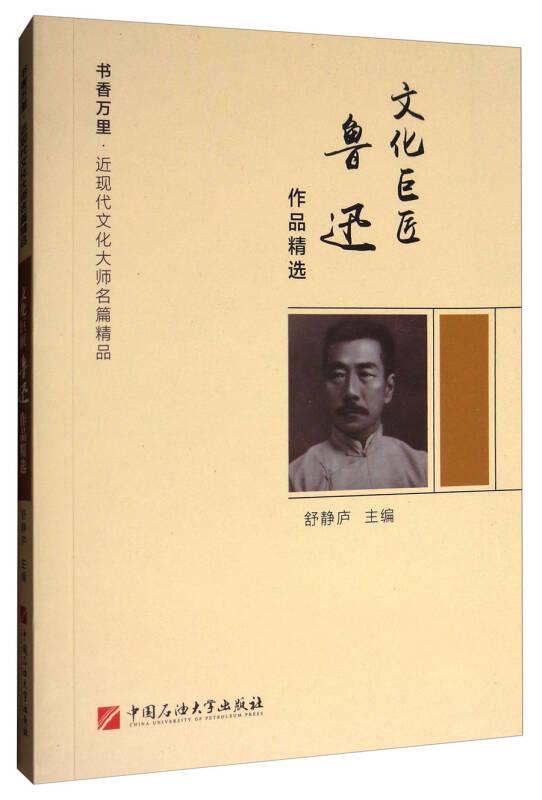 文化巨匠鲁迅作品精选/书香万里·近现代文化大师名篇精品