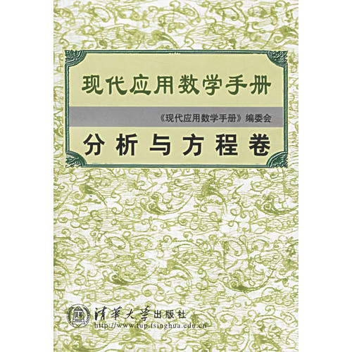 现代应用数学手册