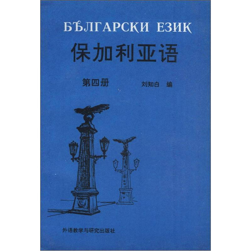 保加利亚语(第4册)
