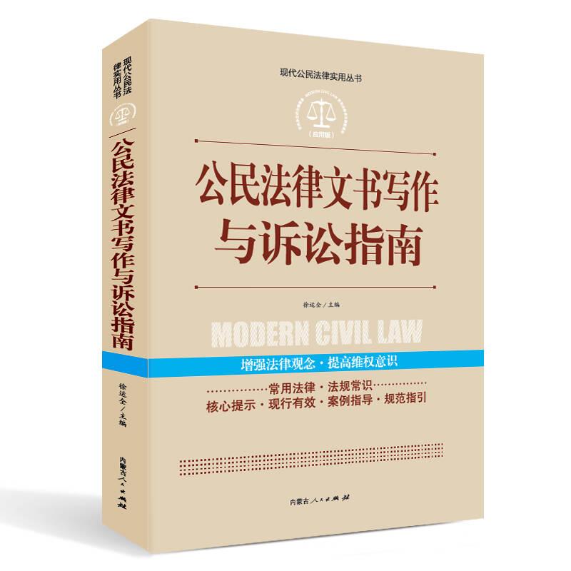 实践应用版-公民法律文书写作与诉讼指南