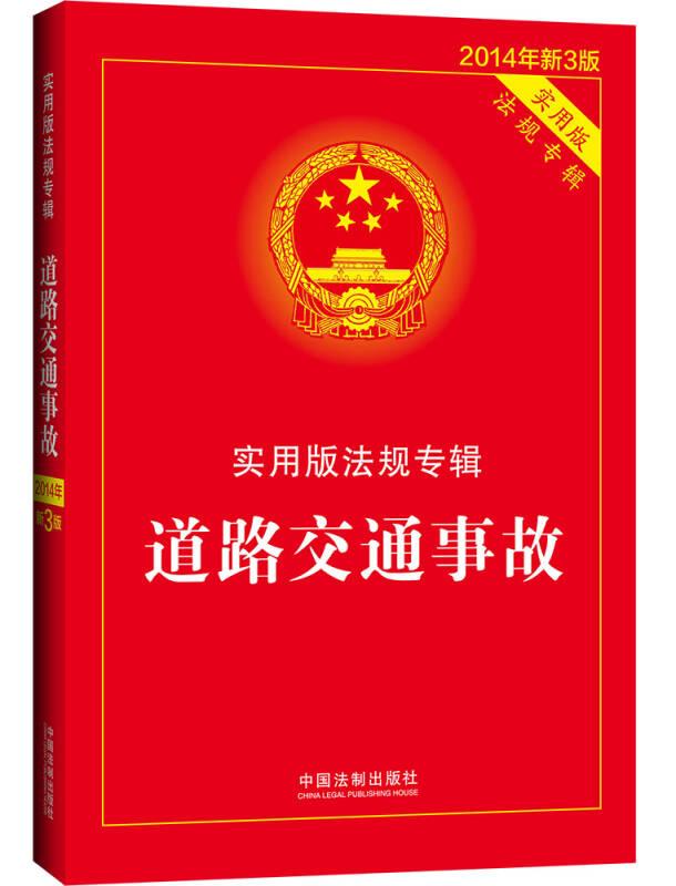道路交通事故:实用版法规专辑(2014年新3版)