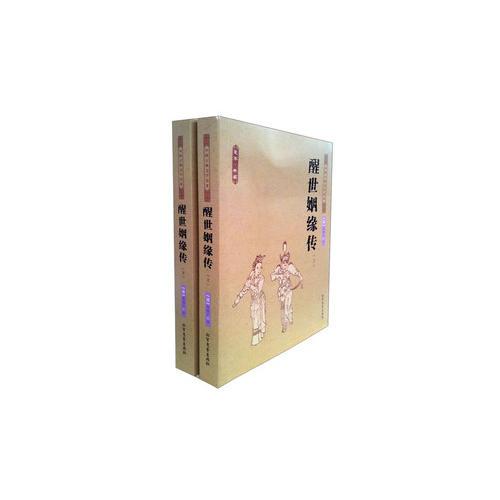 醒世姻缘录 中国古典文学名著