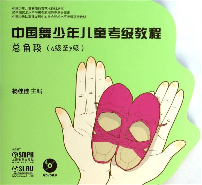中国少年儿童素质教育艺术教材丛书·中国舞少年儿童考级教程:总角段(4级至7级)