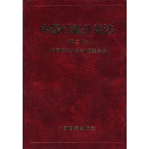 中国档案分类法 (第二版)