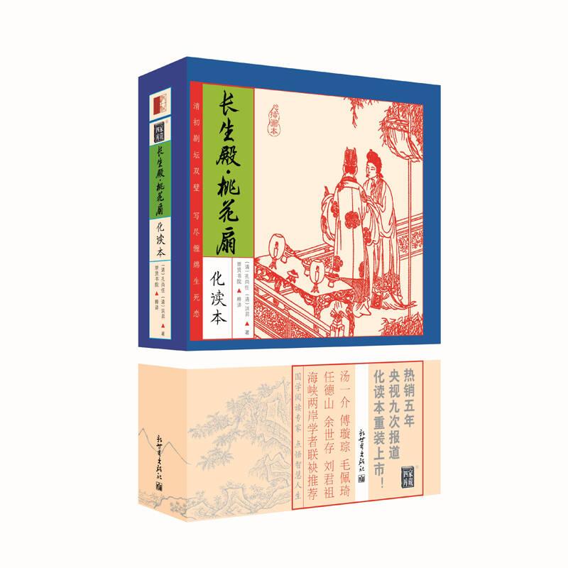 家藏四库系列:长生殿·桃花扇(化读本 插图版)