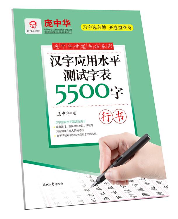 庞中华汉字应用水平测试字表5500字·行书