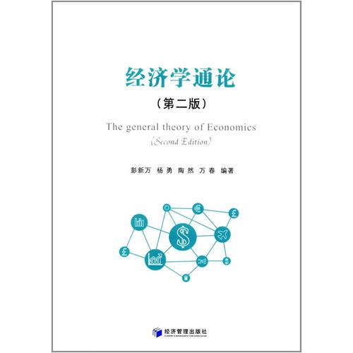 经济学通论(第二版)