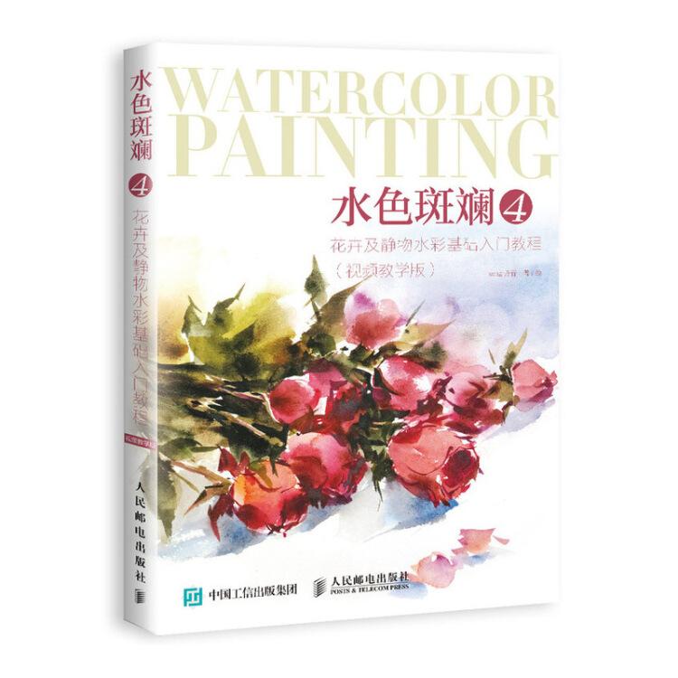 水色斑斓4花卉及静物水彩基础入门教程视频教学版