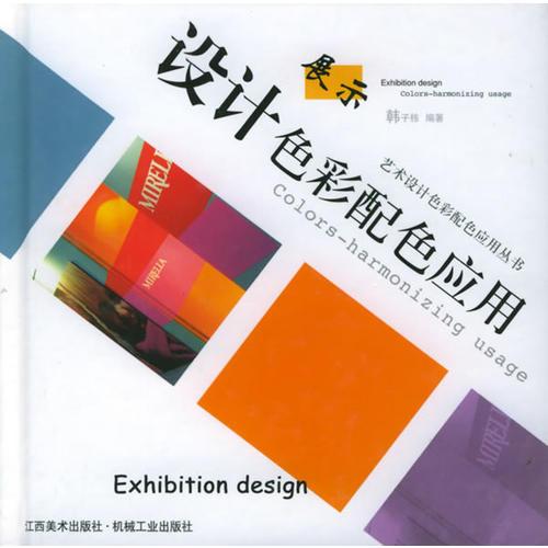展示设计色彩配色应用