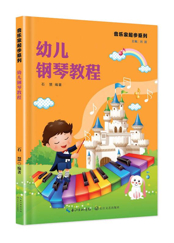 幼儿钢琴教程/音乐家起步系列