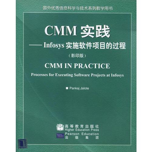 CMM实践:Infosys实施软件项目的过程(影印版)