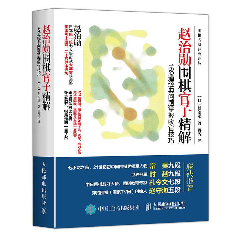 赵治勋围棋官子精解:169道经典问题掌握收官技巧