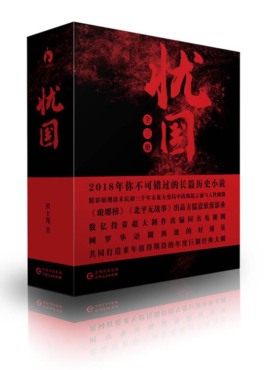 忧国(套装共3册)