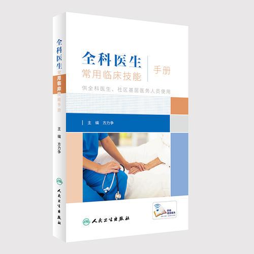 全科医生常用临床技能手册(培训教材)