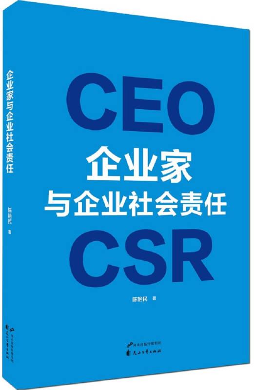 企业家与企业社会责任
