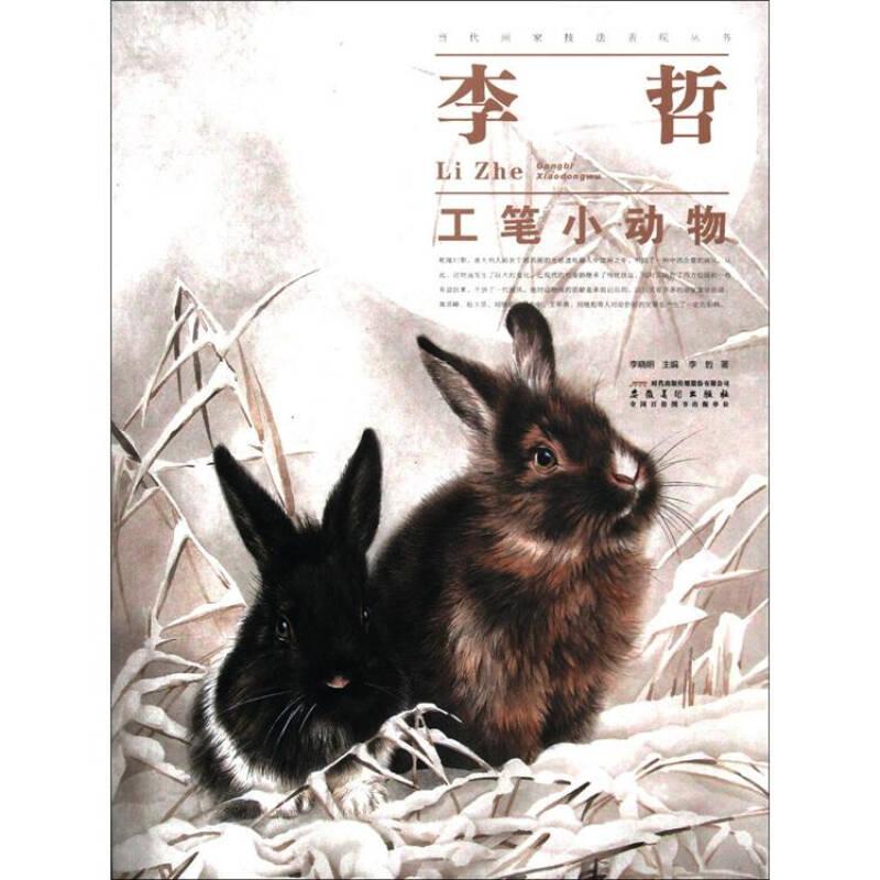 当代画家技法表现丛书:李哲工笔小动物