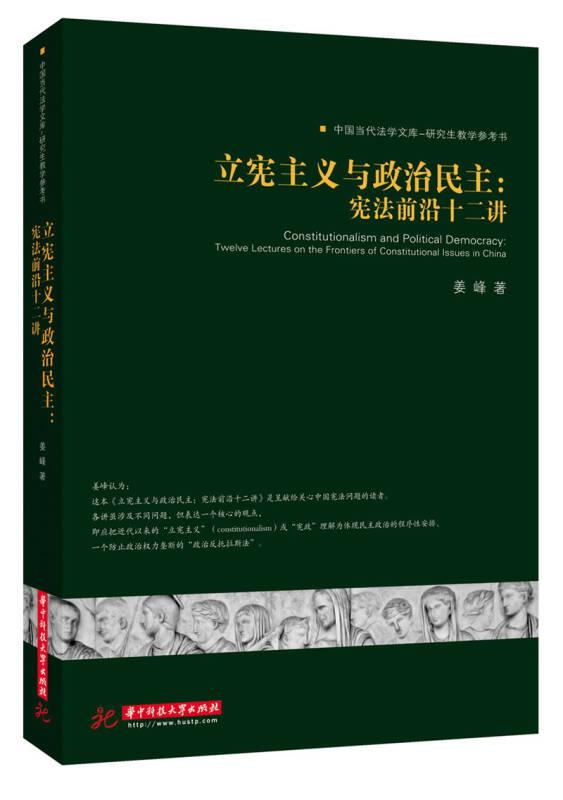 立宪主义与政治民主:宪法前沿十二讲