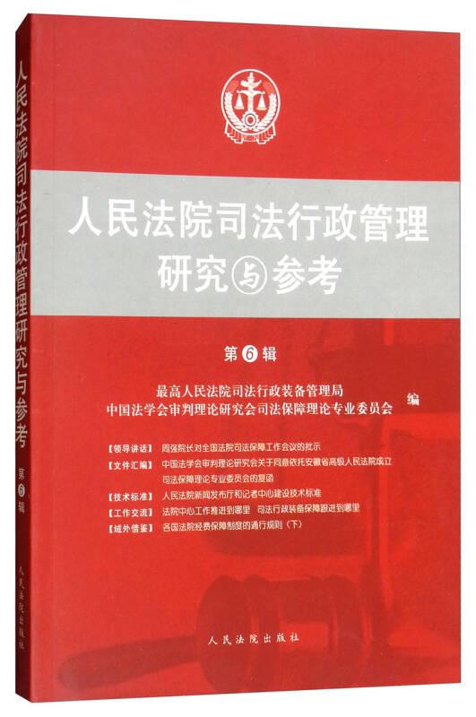 人民法院司法行政管理研究与参考(第6辑)