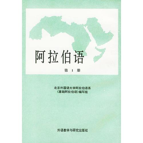 阿拉伯语 第一册