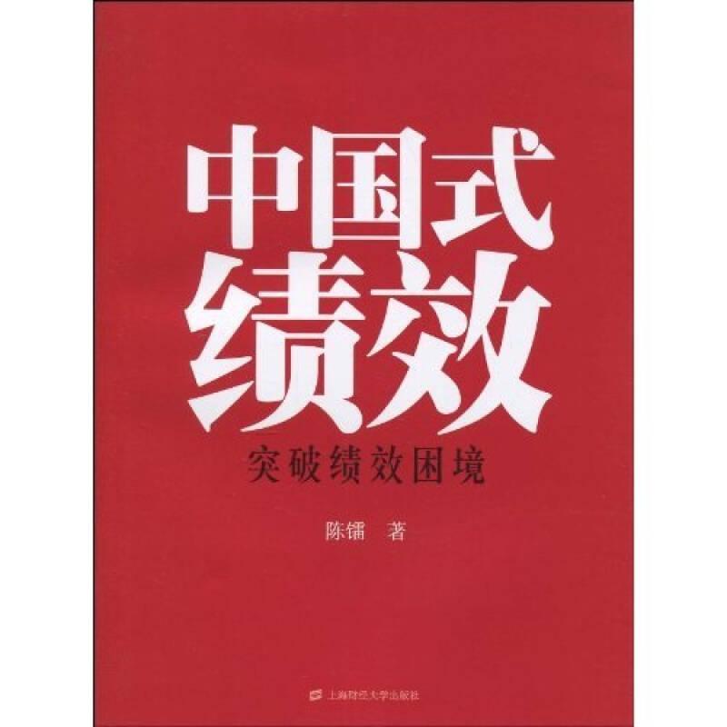 中国式绩效