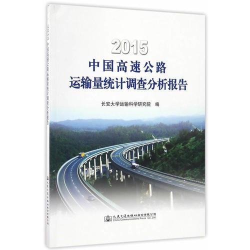 2015中国高速公路运输量统计调查分析报告